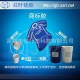 商標矽膠silicon 液體矽利康