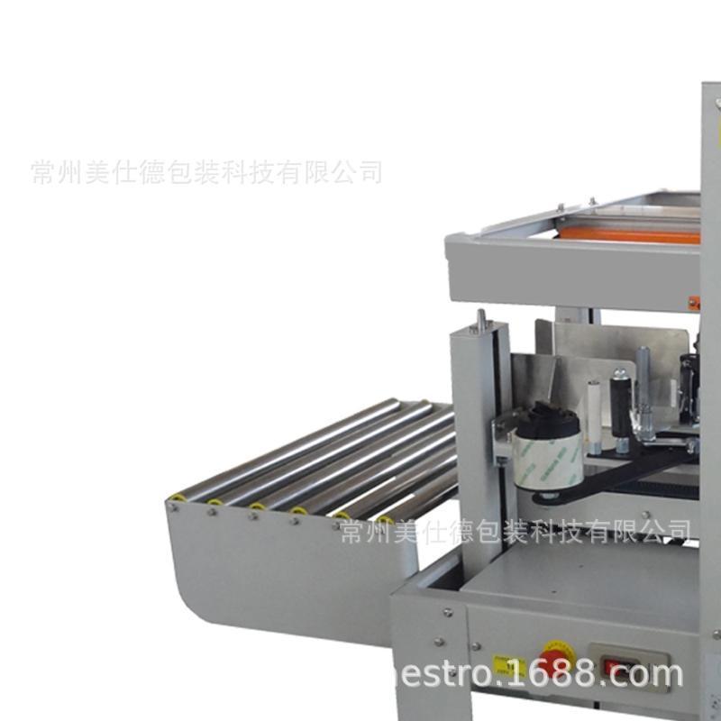 厂家直销MFJ-119全自动侧边封箱机矮宽型纸箱封箱打包设备
