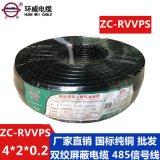 热 ,环威 弱电环保护套线ZC-RVVPS 4X2X0.2对绞  软护套线