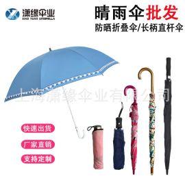 雨伞折叠伞长柄伞夏季防晒伞商务礼品伞户外伞可定制印刷