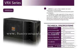 VRX932LA      线阵音响    JBL线阵系列音响    线性阵列