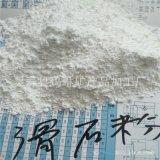 厂家直优质白色滑石 造纸专用滑石粉1250目