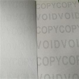 防复印纸张定制厂家 防伪办公打印纸张定做 防伪合同纸张批发设计