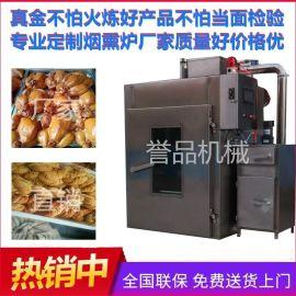 供应腊肉香肠烟熏炉 不锈钢蒸煮上色机器可定制 全自动豆干烟熏炉