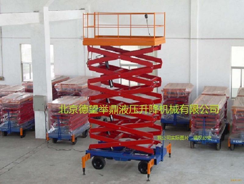 直供SJY移動式升降機 電動液壓升降平臺,1- 16米移動升降平臺