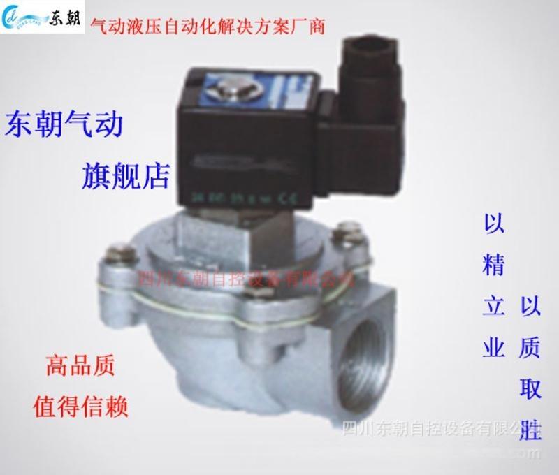 ASCO型直角式脉冲阀、 DSA-Z-40S直角式脉冲阀
