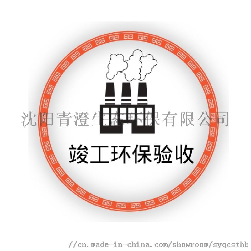 葫芦岛环评报告编制,代办环评公司、环保环评代办