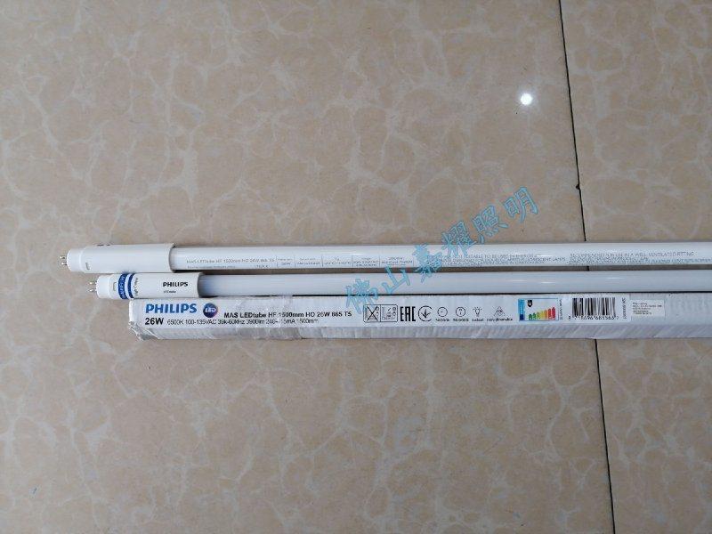 飛利浦T5LED燈管26W/865 1.5米塑料管