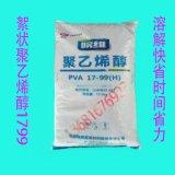 絮状聚乙烯醇1799(H)现货供应 好溶解