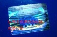 供应激光防伪标签加工,镭射防伪标签,广州防伪印刷厂家