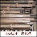 廠家直銷B22風鑽桿六棱中空風鑽機使用隧道專用配一字風鑽頭