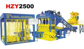 HZY2500全自动液压砌块成型制砖机
