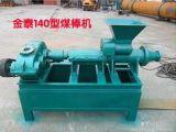 煤棒挤压机型号产量