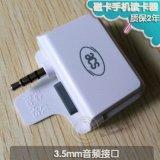 供應ACR31 Swipe便攜式音頻口磁條卡手機讀卡器
