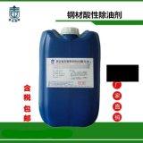常温高效钢铁除油剂 钢材酸性除油剂C  磷化电镀涂装前除锈除油剂