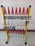 供应石家庄金淼1.2米*2.5米管状玻璃钢绝缘伸缩围栏
