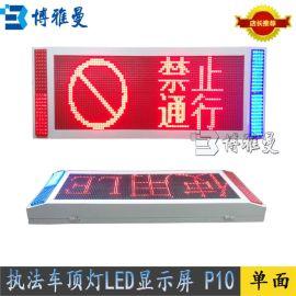 厂家定制执法车顶灯led走字屏 户外高清led车载屏 带爆闪功能led显示屏