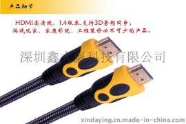 鑫大瀛高清线1.4版3D电脑电视连接数据线