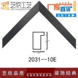 廣州藝欣 廠家直銷ps發泡框條2031系列  畫框線條
