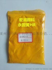 有机环保颜料永固黄HR