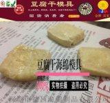 供应不用包布的豆腐干海绵模具 薄豆腐干模具  香干海绵模具 豆干格子模具 茶干模具 水阳干子模具