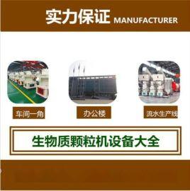 厂家供应木屑生物质燃料生物质颗粒燃料燃烧机木屑颗粒机