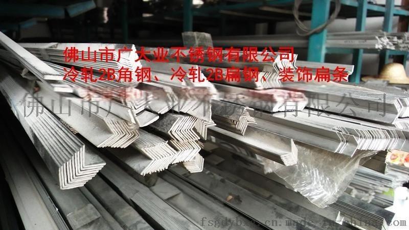 供應冷軋2B不鏽鋼304扁鋼非標定製不鏽鋼扁條廠家