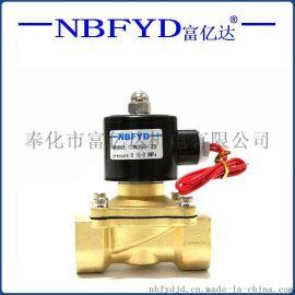 厂家出售2W250-25二通式螺纹2w电磁阀 单向直动式电磁阀