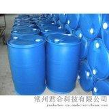 硅片清洗剂 君合JH-1015 清洗太阳能级重污染硅片环保性能高