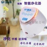 晴淨BVT01-103消毒淨化器