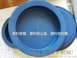 DN110 SDR13.6燃气管塑料管帽|燃气管专用塑料管帽防尘帽