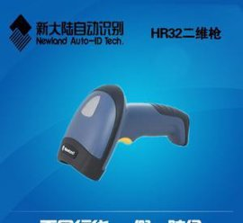 新大陆HR3220-CS无线式二维条码扫描器