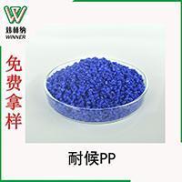 廣東塑料改性材料工廠直銷耐候阻燃PP