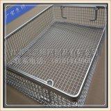大量供应 金属篮筐 不锈钢储物篮 超声波清洗篮筐