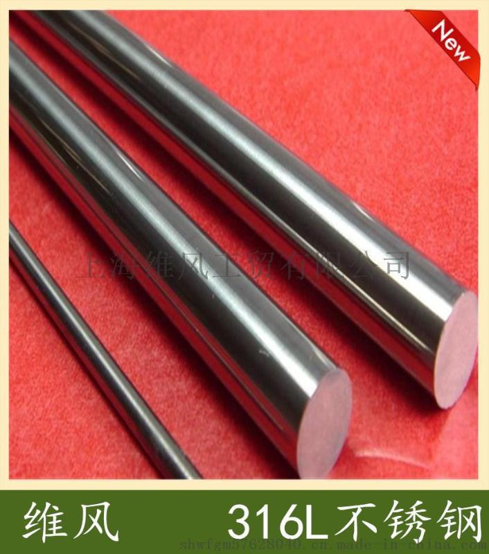 【上海維風】零售/批發不鏽鋼316L
