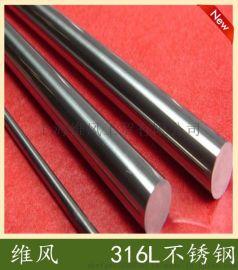 【上海维风】零售/批发不锈钢316L