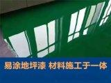 桥头地板漆,常平地面油漆,企石自流平地坪漆施工