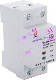 威森电气 APD-60/60自复式过欠压保护器    王文娟18691808189