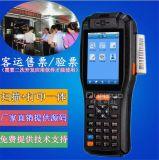 便携式手持终端/长途短途客运汽车票售票补票打票扫描采集核销PDA
