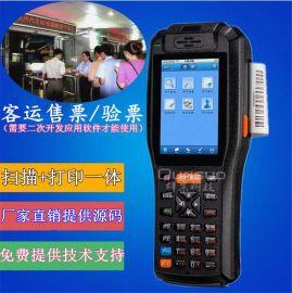 攜帶型手持終端/長途短途客運汽車票售票補票打票掃描採集覈銷PDA