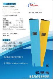 CD310笔试EC计 便携式笔试电导率仪