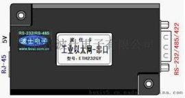 ETH232GY--工业以太网转串口RS-232/485/422转换器