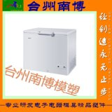 厂家直销 各种电器塑料模具配件加工 冰柜塑料模具注塑加工 模具制作