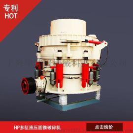 HP系列多缸液压高效圆锥破碎机