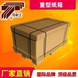 紙箱定做七層特大出口重型瓦楞紙箱 重型運輸包裝箱