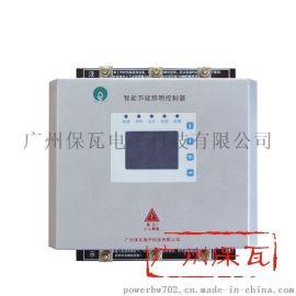 AIX-2C-40A照明节电器 智能节能照明控制器 照明稳压装置