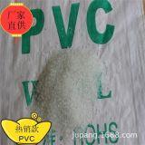 pvc塑料原料pvc透明料江门中山pvc塑料原料pvc