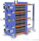 SONDEX 蒸汽換熱器 鈦板換熱器