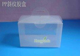 磨砂PP透明鞋盒