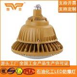 LED防爆灯BAD85-50W加油站灯化工厂工业照明灯防爆投光灯